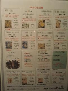 ジャックポット 牡蠣の種類