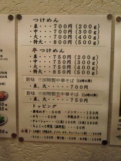 三田製麺所 赤坂見附店 メニュー