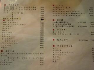 塩ホルモン好ちゃん神田本店 ドリンクメニュー