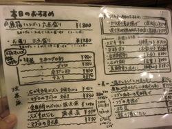 魚箱 フードメニュー�B.JPG