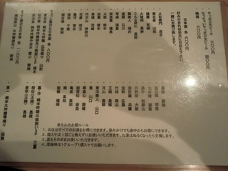 日本酒兼ネル ドリンクメニュー