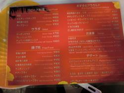六本木ビアガーデン メニュー�A.JPG