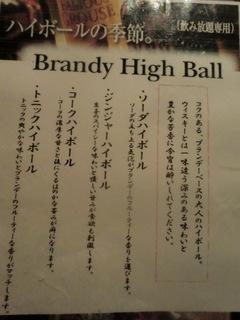 裏NO庭恵比寿店  ブランデーハイボール