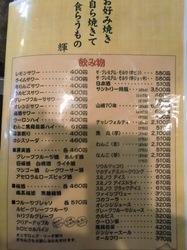 とんちゃん ドリンクメニュー.JPG