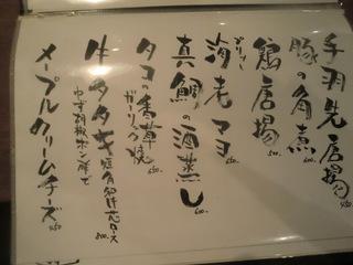 和食KUWA 料理のメニュー�@