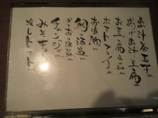 和食KUWA 料理のメニュー�A