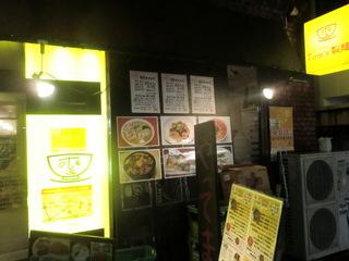 Tom's製麺 外観�@