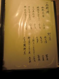 婁熊東京恵比寿店 フードメニュー�B
