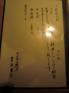 婁熊東京恵比寿店 フードメニュー�C