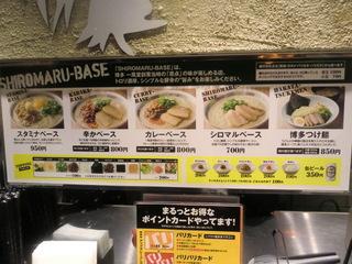 一風堂SHIROMARU-BASE大森店 メニュー