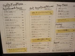 Split'z Aoyama フードメニュー