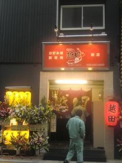 越田胡町店 外観