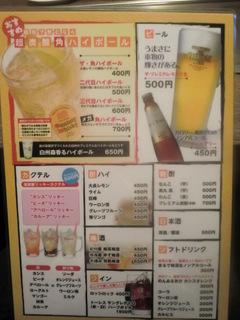 越田胡町店 ドリンクメニュー