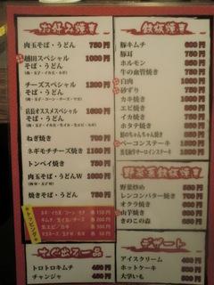 越田胡町店 フードメニュー