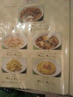 中華菜館五福 メニュー�A