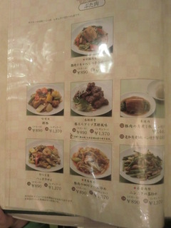中華菜館五福 メニュー�B