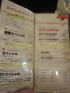 みっちゃん JR新幹線口名店街 メニュー�A