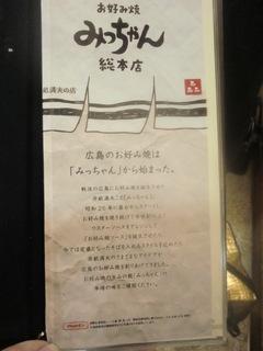 みっちゃん JR新幹線口名店街 メニュー�@
