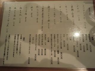 日本酒兼ネル フードメニュー