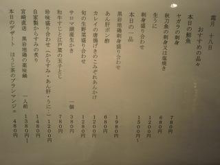 葵 フードメニュー�@