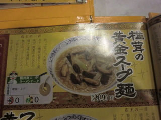 揚州商人 椎茸の黄金スープ麺�@