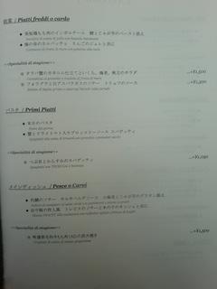 代官山ASOチェレステ二子玉川店 ランチメニュー