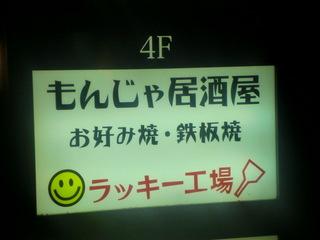ラッキー工場 赤坂見附店 看板
