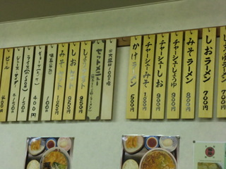 蜂屋五条創業店 メニュー